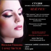 Школа-студия профессионального макияжа ШТРИХ переехала!