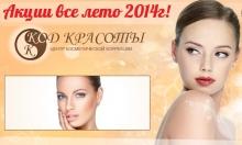 Акции: на массаж лица+альгинатную маску и глубокую чистку кожи все лето 2014 от центра Код Красоты
