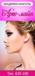 АртЛайн Академия - обучение профессиям красивого бизнеса