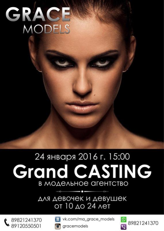 GRAND CASTING Кастинг в модельное агентство Грейс Моделс Ижевск