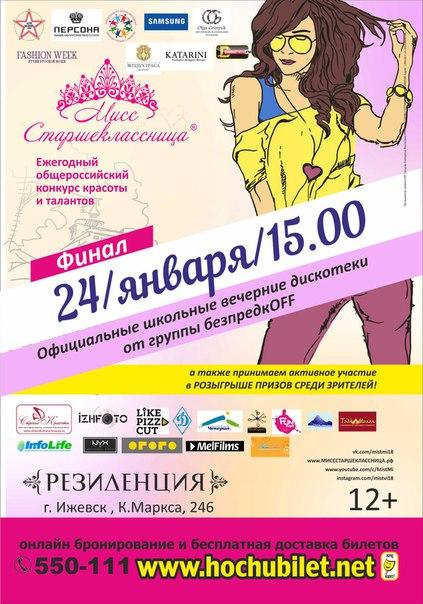 Miss Starsheklassnica final