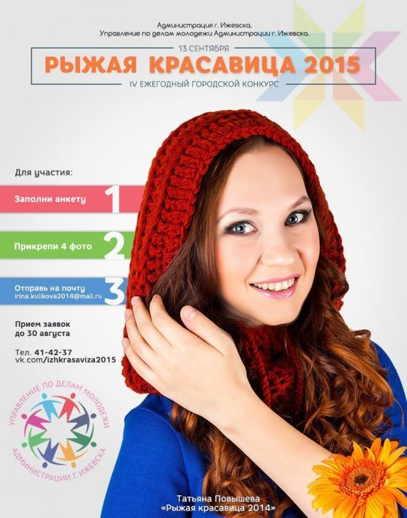 ryzhaya2015