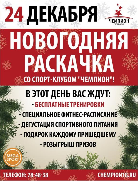 NGraskachka
