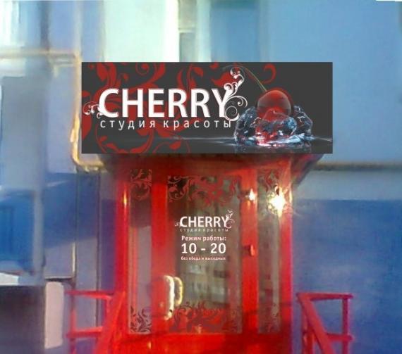 cherry_vhod Входная группа салона красоты Черри Ижевск