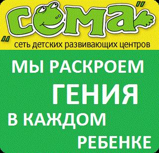 1327640576 СЕМА Ижевск