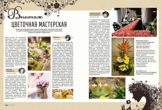 Винтаж цветочная мастерская Ижевск статья в журнале