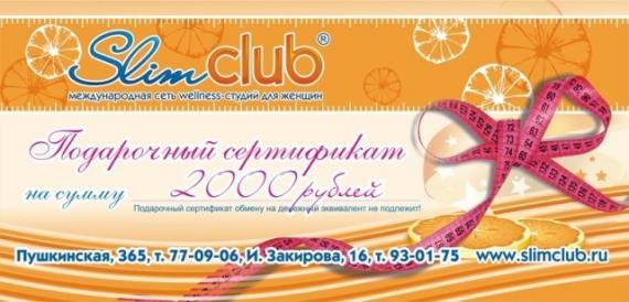 sert Подарочный сертификат в Слим Клуб Ижевск